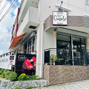 沖縄県那覇市首里「Dessert Labo Chocolat(デザートラボショコラ)」とろける濃厚ショコラ。沖縄で絶品チョコレートケーキが食べられるお店。