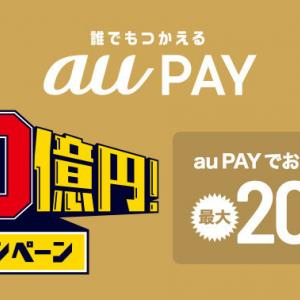 au PAY「毎週10億円還元」6週目、3万円上限は今週まで!