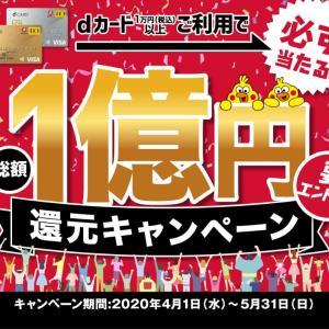 dカード/dカード GOLDで1億円還元!