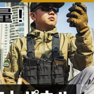 【サバゲー装備】超軽量!おすすめ「OneTigris チェスト・パネル・ハーネス」レビュー