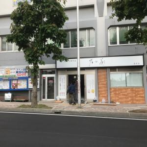 【乃が美】 豊平店 7月下旬オープンらしい