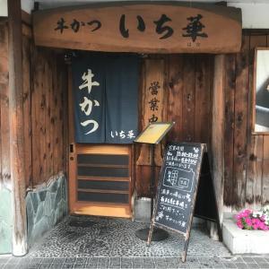 【牛かつ いち華】JR新琴似駅から徒歩3分