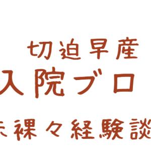 切迫早産入院ブログ~妊娠17週から妊娠30週の入院記録~