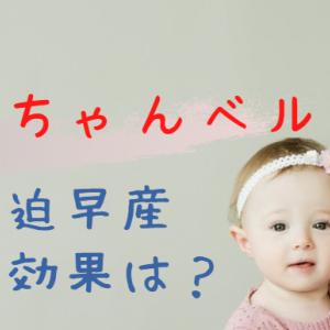 切迫早産の予防にトコちゃんベルトは効果がある?後悔しない妊娠生活を送るために…