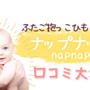 双子抱っこ紐おすすめ【napnap】本当にいいの?口コミまとめ大公開!