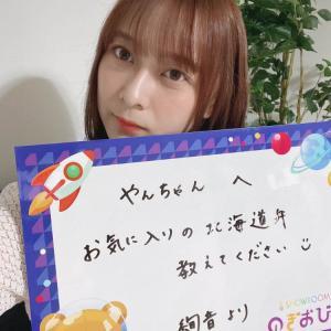 【悲報】鈴木絢音先輩、金川紗耶ちゃんが「やんちゃん」と呼ばれているのを知らなかったwww