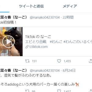 【元欅坂46】長沢菜々香、今度はTikTok開設!