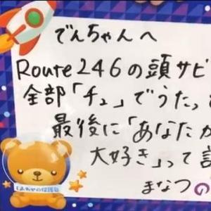 【悲報】キャプテン秋元真夏さん、明日のぎおびでアンダーの佐藤楓にRoute246の頭サビを歌わせる