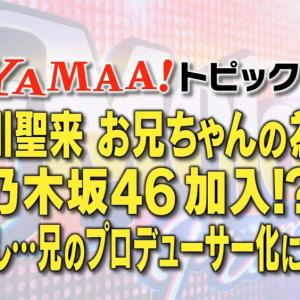 【乃木坂46】メンバーと繋がりたくて妹を乃木坂に入れた早川の兄貴ヤバくね?