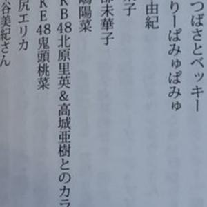 【朗報】乃木坂46中田花奈さん、手越にヤられてなかったwwwww