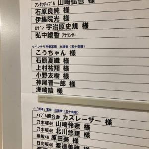 山崎怜奈率いるQさま坂道軍団に北川悠理が参戦決定