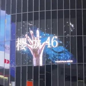 【速報】欅坂46の改名後のグループ名は「櫻坂46」と決定!