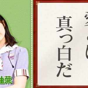 【乃木坂46】柴田柚菜、名言を残す!!!!!
