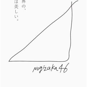 【乃木坂5期生オーディション】最終審査ほんまやったら日曜やったけどコロナで10月に伸びたらしいね
