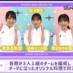 【乃木坂工事中】4期の3人は料理できるんか?【期別料理対決】