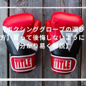 【ボクシンググローブの選び方】買って後悔しないように【分かり易く解説】