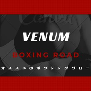 venumのボクシンググローブは種類が豊富【オススメはこれ】