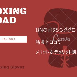 BNのボクシンググローブ【特長と口コミ】