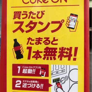 みんチャレ「Coke onチーム」で1日5000歩以上歩きましょう!