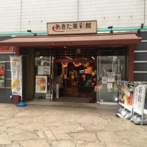 東京・港区高輪 「あきた美彩館」で秋田ごはん。
