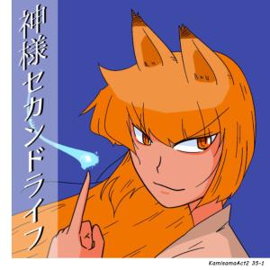 KamisamaAct2 Ep.35 Secret weapon