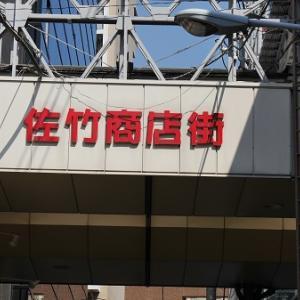 佐竹商店街、佐竹氏上屋敷跡に行きました。 東京・台東区