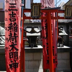 三吉稲荷神社に行きました。その2 東京・品川区
