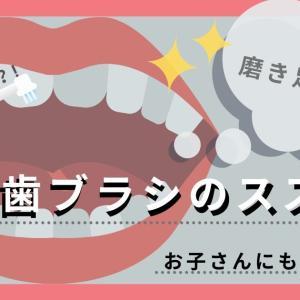 口臭ケアに電動歯ブラシデビューのススメ【月額280円?!】