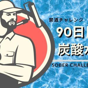 【禁酒は痩せる】禁酒90日目、炭酸水が心強い!!