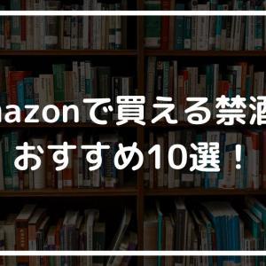 【最新】Amazonで買える禁酒本おすすめ10選!