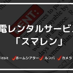 家電レンタルサービス「スマレン」で快適生活!