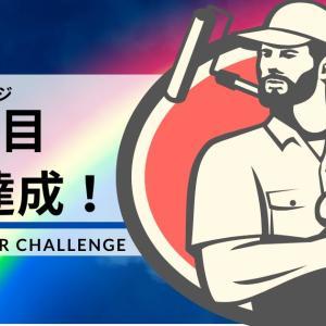 【禁酒は痩せる】禁酒100日達成!感じたメリット&デメリット!