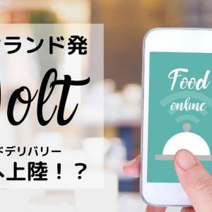 【フィンランド発】デリバリーサービス、Wolt(ウォルト)が仙台に初上陸!?