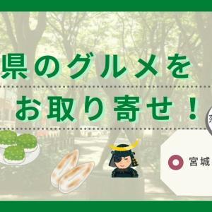 保護中: 宮城県のグルメをお取り寄せ!【ステイホームを楽しもう】