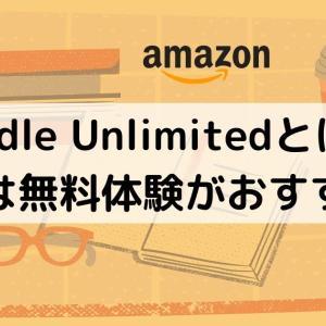 Kindle Unlimitedとは?まずは無料体験がおすすめ!