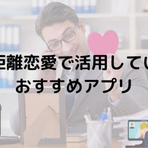 遠距離恋愛で活用しているおすすめアプリ4選!