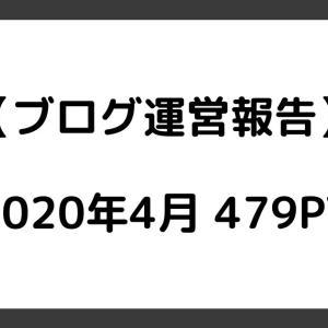 【ブログ運営報告】2020年4月は479PV!