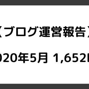 【ブログ運営報告】2020年5月は1,652PV!