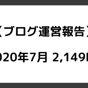 【ブログ運営報告】2020年7月は2,149PV!