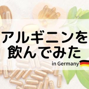 アルギニンを飲んでみた!ドイツでのサプリメント