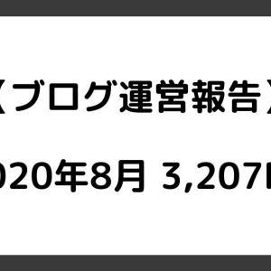【ブログ運営報告】2020年8月は3,207PV!