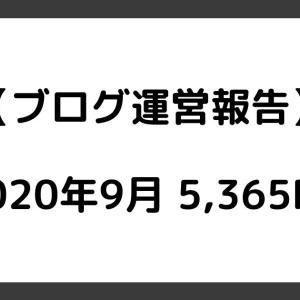 【ブログ運営報告】2020年9月は5,365PV!