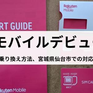 楽天モバイルへMNPで乗り換え、宮城県仙台市での対応エリアや使用感は?!今なら1年間無料!