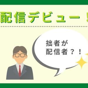 【初めての音声配信・機材紹介】stand.fm(スタエフ)デビューしました!