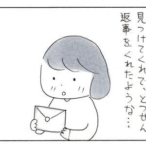 嬉しかった、あの時の手紙