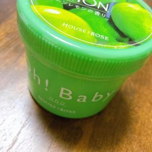 【HOUSEofROSE】Oh!Babyなボディスクラブ♡つるつるすべすべお肌になれちゃう。