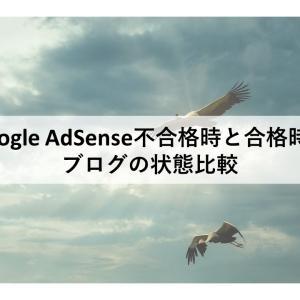 Google AdSense不合格時と合格時のブログの状態比較:ブログ初心者
