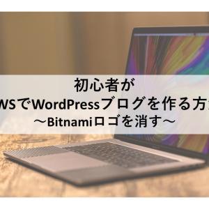 初心者がAWSでWord Pressブログを作る道のり~Bitnamiロゴを消す~