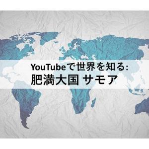 YouTubeで知る世界:肥満大国 サモア