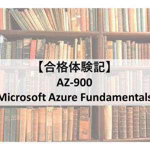 【合格体験記】AZ-900:Microsoft Azure Fundamentals